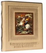 Кожаная книга «Наполеон. Политическая и военная жизнь»