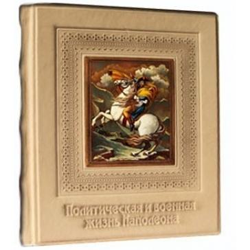 Книга в кожаном переплете «Наполеон. Политическая и военная жизнь»