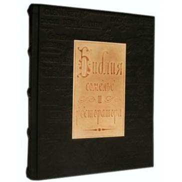 Кожаная книга «Библия сомелье и ресторатора»