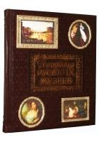 Кожаная книга «Сокровища русских музеев»