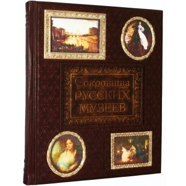 Подарочная книга в кожаном переплете «Сокровища русских музеев»