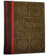 Кожаная книга «Мудрость тысячелетий»