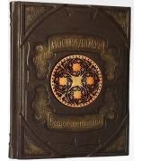 Кожаная книга «Нострадамус. Вещие центурии»