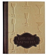 Кожаная книга «Библия Бармена»