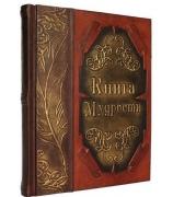 Кожаная книга «Книга Мудрости»