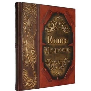 Подарочная кожаная книга «Книга Мудрости»