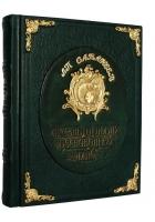 Кожаная книга «Жизнь и ловля пресноводных рыб. Л.П.Сабанеев»