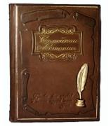 Родословная книга «Семейная летопись»