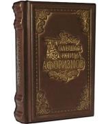 Кожаная книга «Большая книга афоризмов»