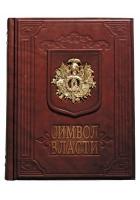 Кожаная книга «Символ власти»
