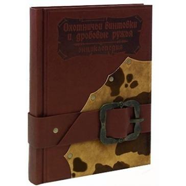 Книга «Охотничьи винтовки и дробовые ружья»