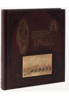 Кожаная книга «Московский Кремль»