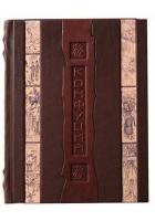 Кожаная книга «Конфуций. Афоризмы мудрости»