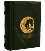 Коран (малый)