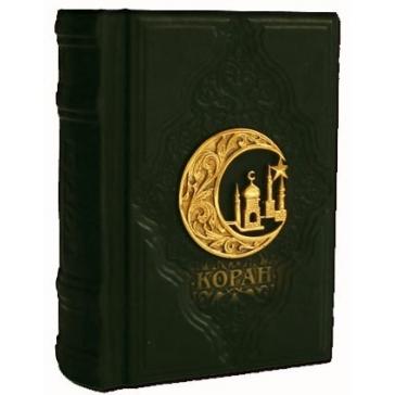 Коран (малый) в кожаном переплете
