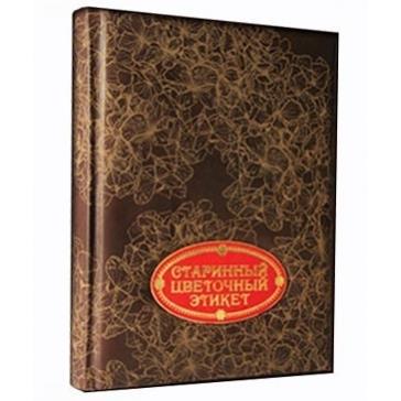 Подарочная книга в кожаном переплете  «Старинный цветочный этикет»