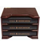 Подарочный набор книг «Мудрость на каждый день»  3-х томник