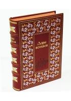 Коллекционная книга