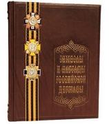 Кожаная книга «Символы и награды Российской державы»