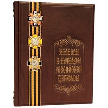 Книга в кожаном переплете «Символы и награды Российской державы»