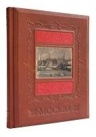 Кожаная книга «Москва»