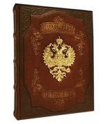 Кожаная книга «Россия Державная»