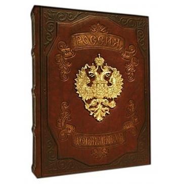 Книга в кожаном переплете «Россия Державная»