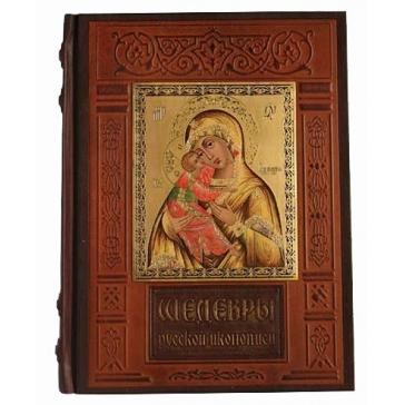 Кожаная книга «Шедевры русской иконописи»