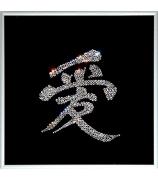 Картина «Иероглиф Любовь»