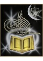 Картина «Коран»