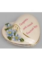 Фарфоровая шкатулка «В подарок сестре»
