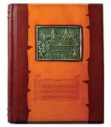 Кожаная книга «Крепкие спиртные напитки. Мировая энциклопедия»