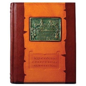 Подарочная книга в кожаном переплете «Крепкие спиртные напитки. Мировая энциклопедия»