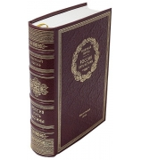 Подарочная книга «Россия. Путь Истины» Гоголь Н.В.