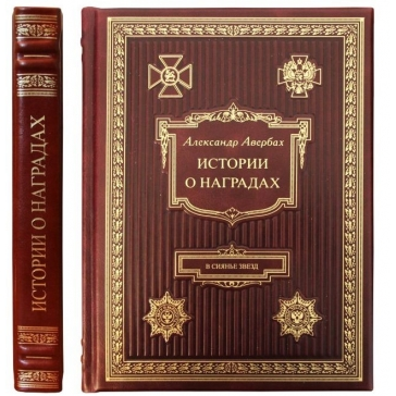 Кожаная книга «История о наградах». Александр Авербах.