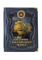 Подарочная книга «История российского флота»