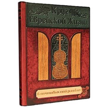 Книга в кожаном переплете «Круг еврейской жизни в почтовых открытках»