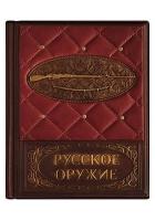 Кожаная книга «Русское оружие»