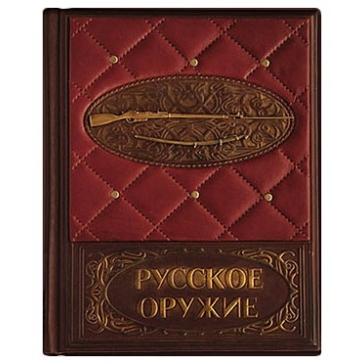 Подарочная книга в кожаном переплете «Русское оружие»