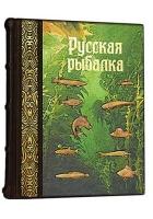Подарочная книга «Русская рыбалка»