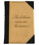 Кожаная книга «Любовные письма великих»