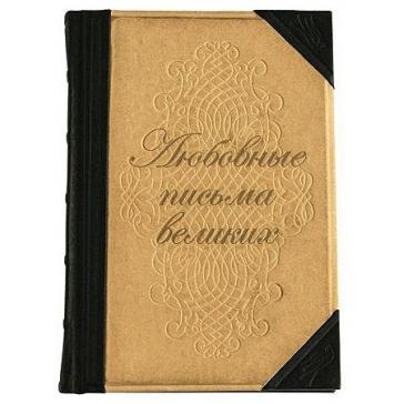 Книга в кожаном переплете «Любовные письма великих»