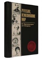 Подарочная книга «Русские, изменившие мир»