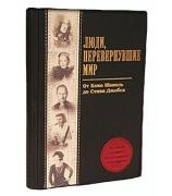 Подарочная книга «Люди, перевернувшие мир»