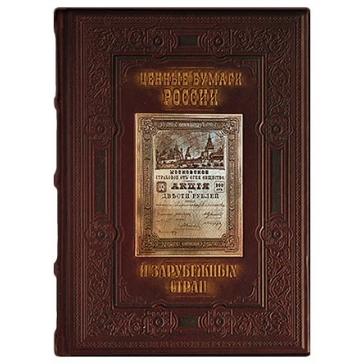 Подарочное издание «Ценные бумаги России и зарубежных стран» в кожаном переплете