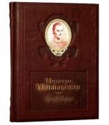 Подарочная книга «Н.Макиавелли. Государь. Искусство войны»