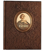 Кожаная книга «Козьма Прутков. Избранное»
