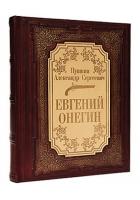 Подарочная книга А.С. Пушкин «Евгений Онегин»