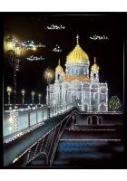 Картина «Храм Христа Спасителя»