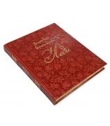 Подарочная книга «Клаудия Пирас «Леди»